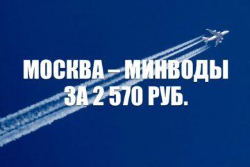 Авиабилеты Москва – Минеральные Воды за 2 570 рублей