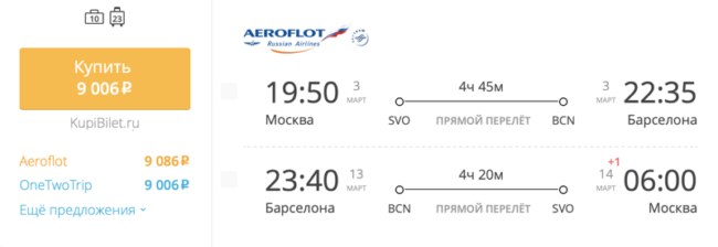 Пример бронирования авиабилетов Москва – Барселона за 9 006 рублей
