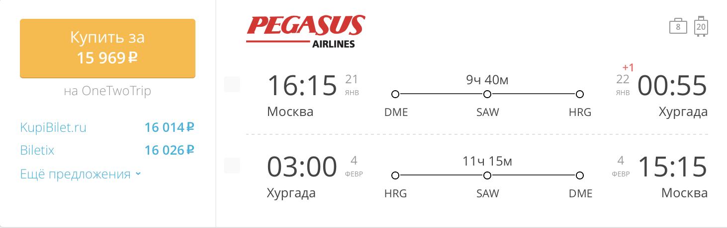 Пример бронирования авиабилетов Москва – Хургада за 15 969 рублей