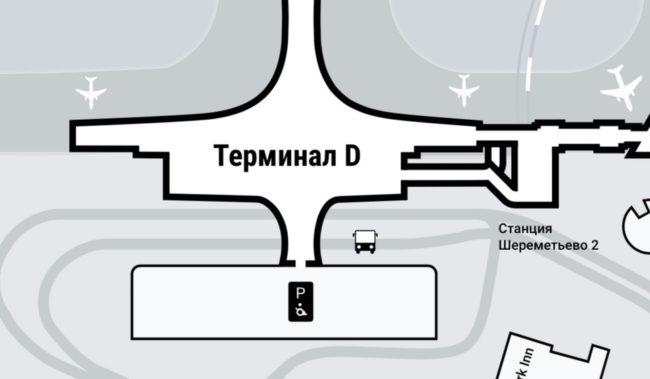 Схема терминала D аэропорта Шереметьево