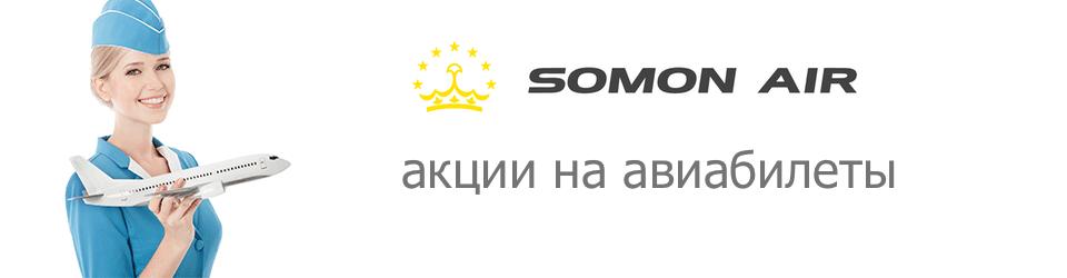 Акции на билеты Somon Air