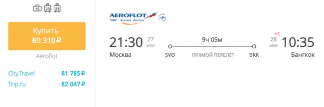 Авиабилет бизнес Москва – Бангкок