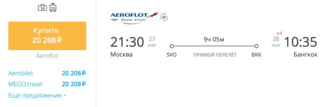 Авиабилет эконом Москва – Бангкок