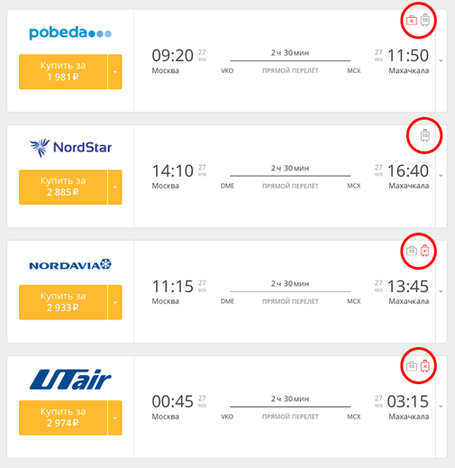 Авиабилеты c багажом 2 разных авиакомпаний