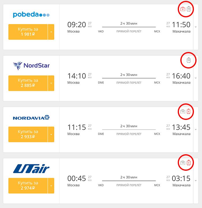 Авиабилеты и багаж в поиске