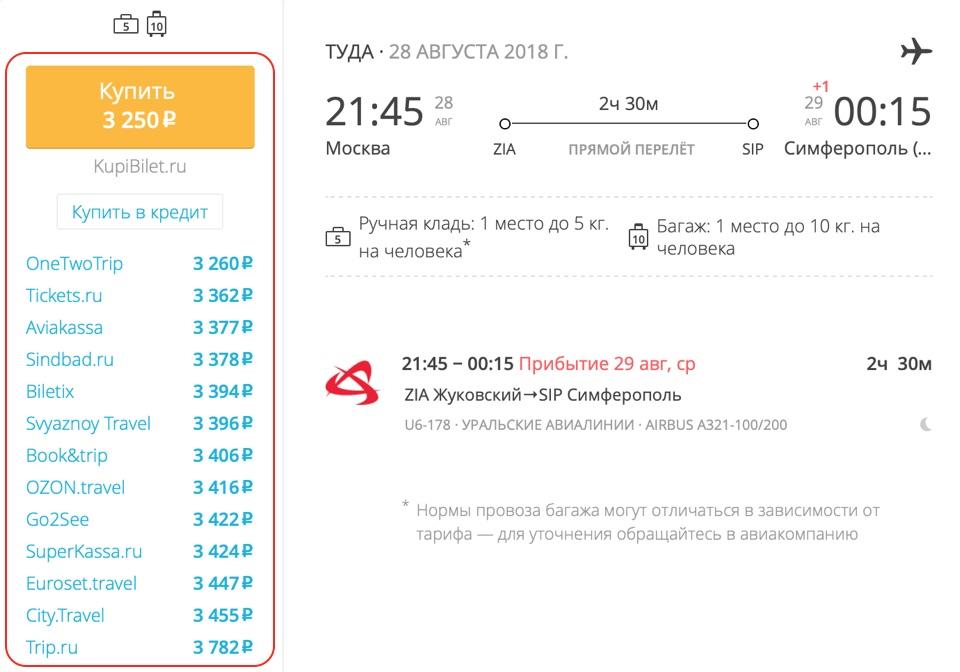 Покупка авиабилета в рассрочку или кредит