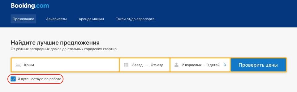 Booking.com бронирование в Крыму