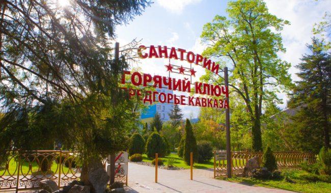 Курортный парк санатория в Горячем Ключе