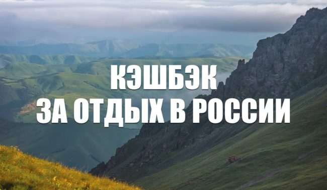 Кэшбэк 20% за покупка тура по России