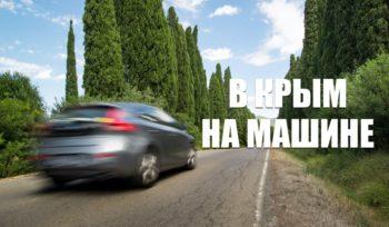 В Крым на машине