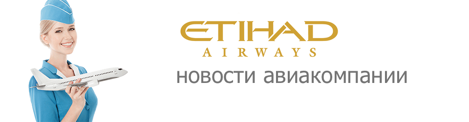 Новости Etihad Airways