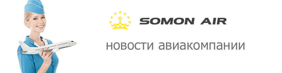 Новости Somon Air