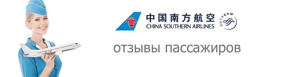 Новости China Southern Airlines