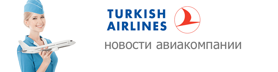 Новости Turkish Airlines