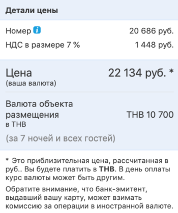 Оплата отеля в местной валюте отеля по приезду