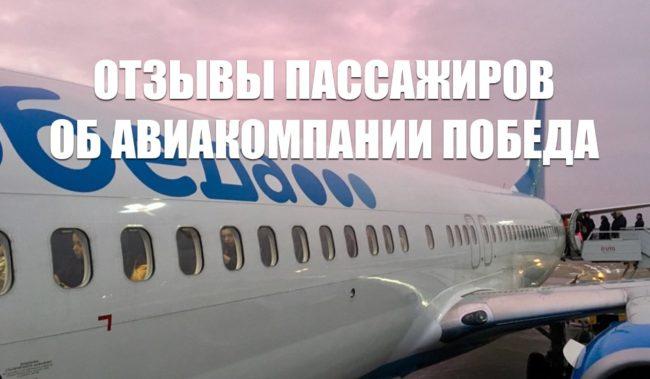 Отзывы об авиакомпании Победа