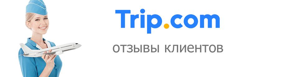 Отзывы Trip.com