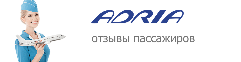 Отзывы Adria Airways