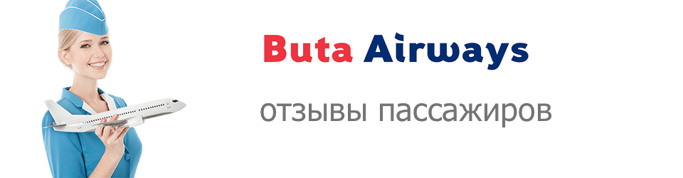 Отзывы Buta Airways