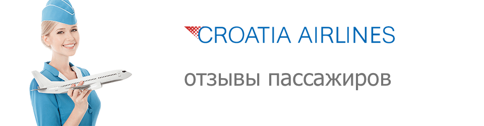 Отзывы Croatia Airlines