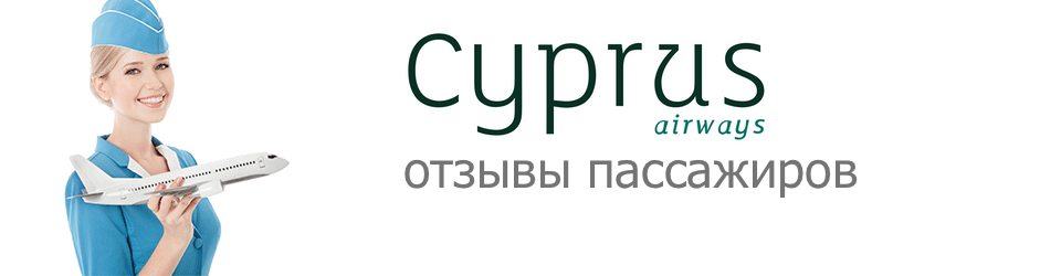 Отзывы Cyprus Airways