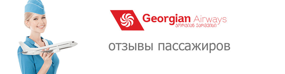 Отзывы Georgian Airways