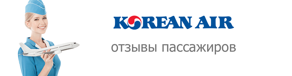 Отзывы Korean Air