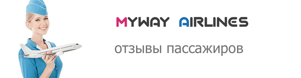 Отзывы MyWay Airlines