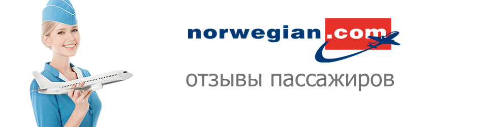 Отзывы Norwegian