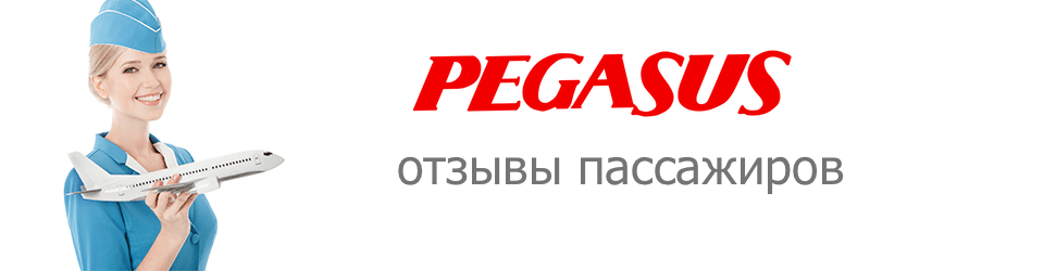 Отзывы Pegasus Airlines