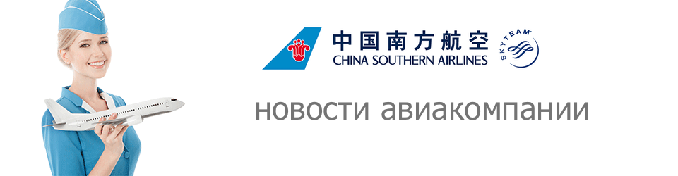 Отзывы China Southern Airlines
