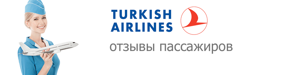 Отзывы Turkish Airlines