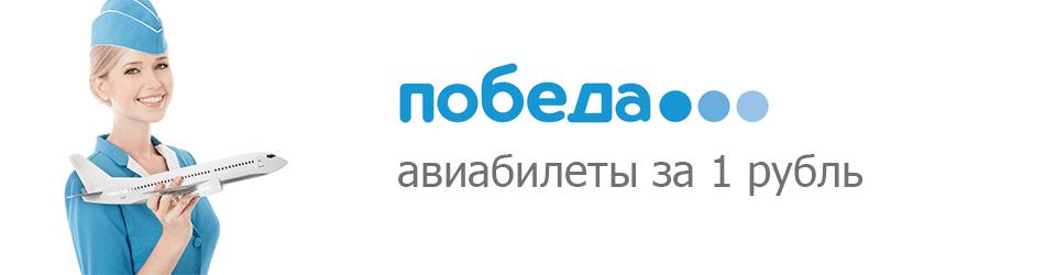 Победа билеты 1 рубль
