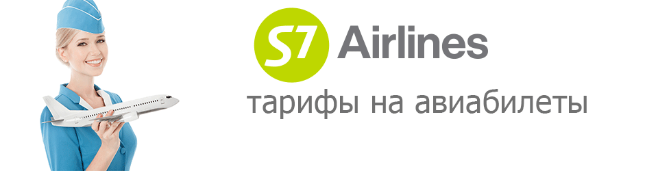 Авиакомпания S7 Airlines тарифы