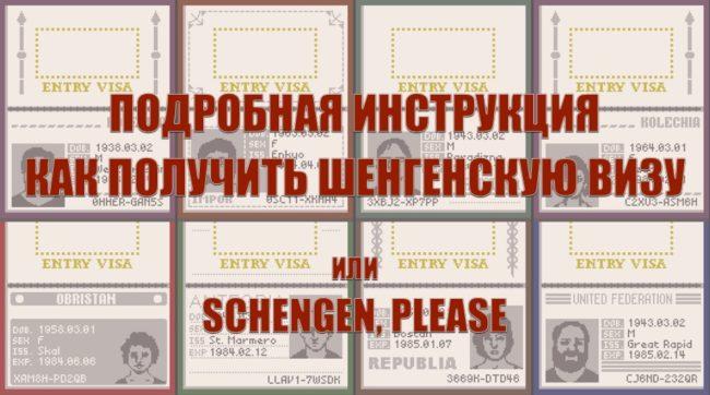 Иструкция получения шенгенской визы