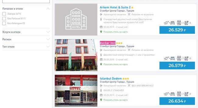 Сравнение цен на тур Москва - Стамбул в отеле 3 звезды