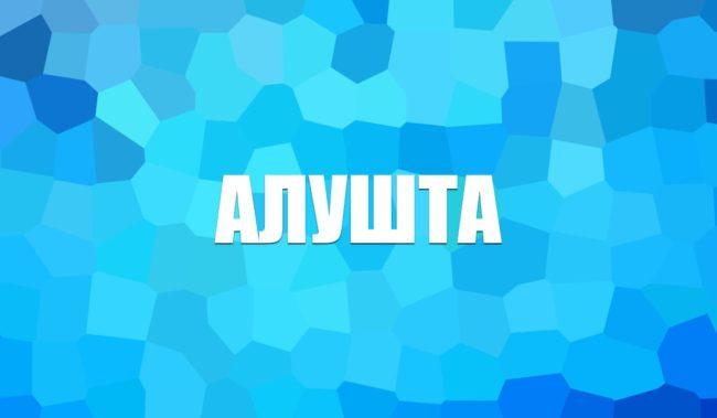Отдых Алушта