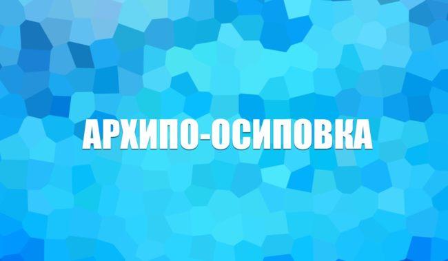 Отдых Архипо-Осиповка