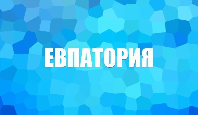 Отдых Евпатория