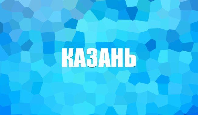 Отдых Казань