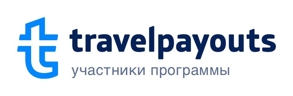Участники программы Travelpayouts