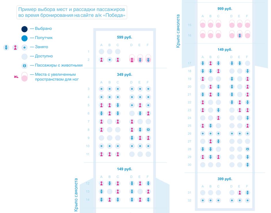 Места в самолете по номеру билета забронировать отель по миру